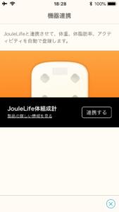 JouleLife(ジュールライフ)アプリの機器連携画面