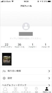 SUUNTOの新しいアプリのスクリーンショット画像