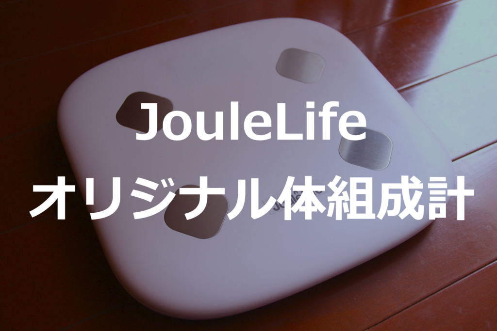 体重や体脂肪率がアプリに自動登録されるJouleLife(ジュールライフ)オリジナル体組成計「JL-101」