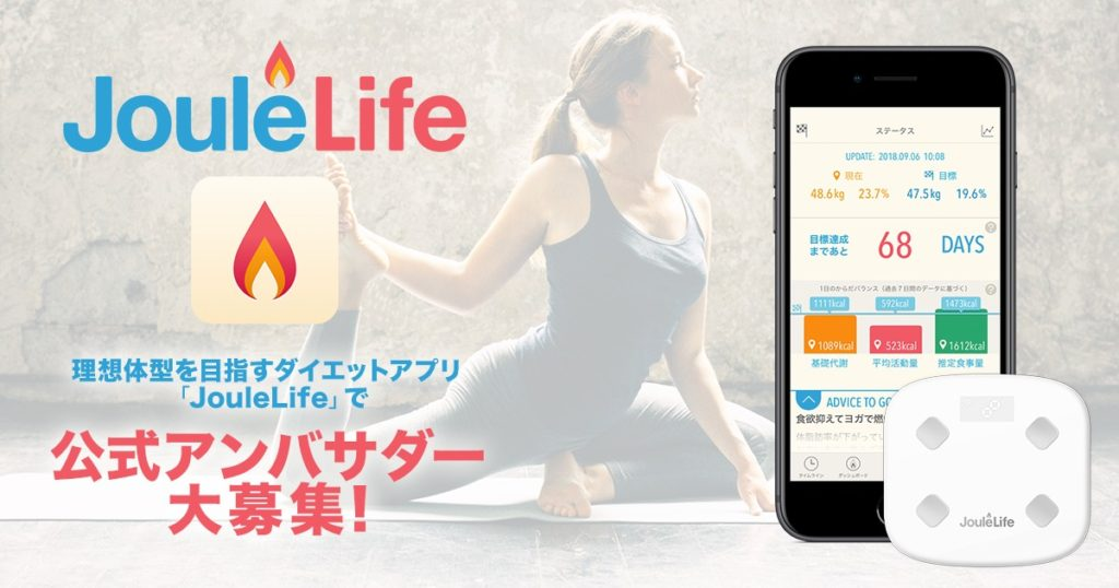理想体型をめざすダイエットアプリのJouleLife(ジュールライフ)で公式アンバサダーを大募集