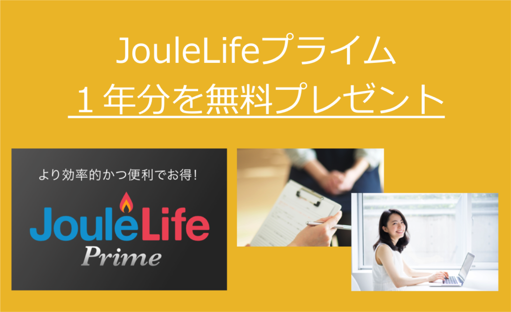 JouleLife(ジュールライフ)の体組成計「JL-101」を購入すると1年分無料で付いてくるJouleLifeプライムの内容