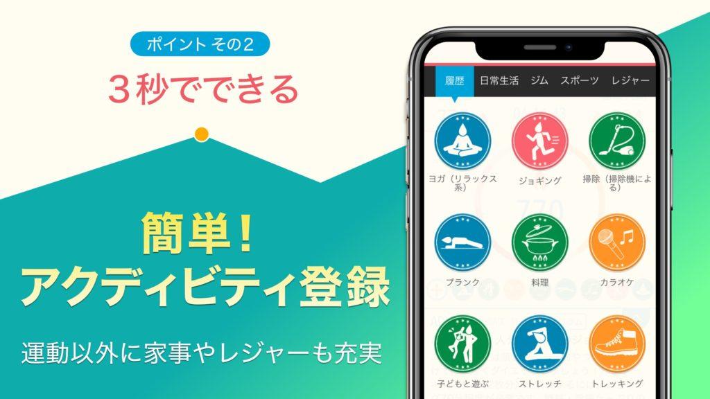 JouleLife(ジュールライフ)アプリの特徴の一つであるアクティビティ登録画面イメージ