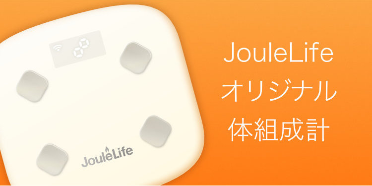 体重や体脂肪率がアプリに自動登録されるJouleLifeオリジナル体組成計「JL-101」の製品イメージ